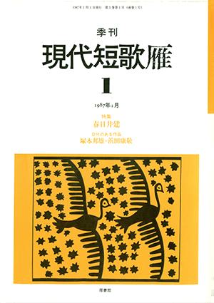 季刊 現代短歌雁 1号 1987-1 の...
