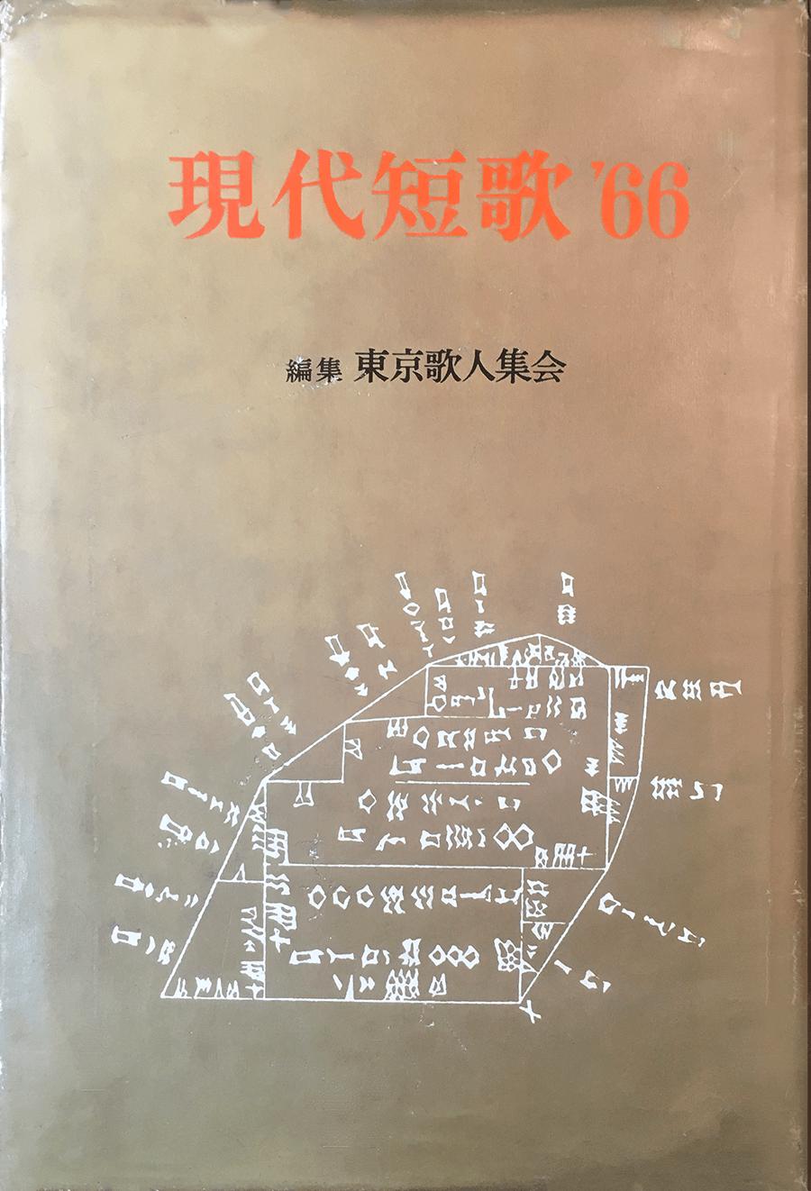 現代短歌』関連書籍   短歌ポー...