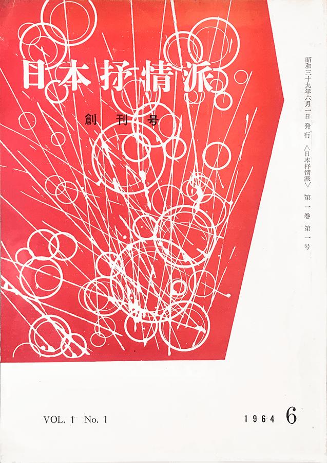 日本抒情派 1964年6月号:書影:表紙