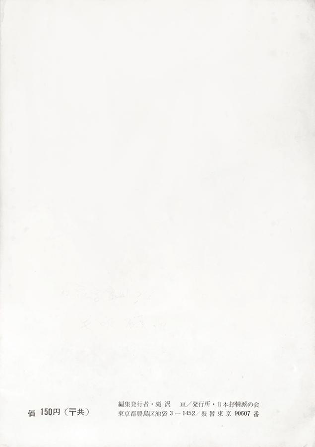 日本抒情派 1964年6月号:書影:裏表紙