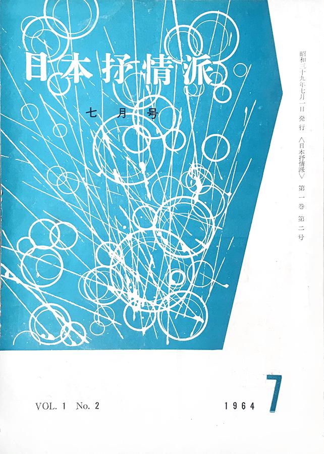 日本抒情派 1964年7月号:書影:表紙