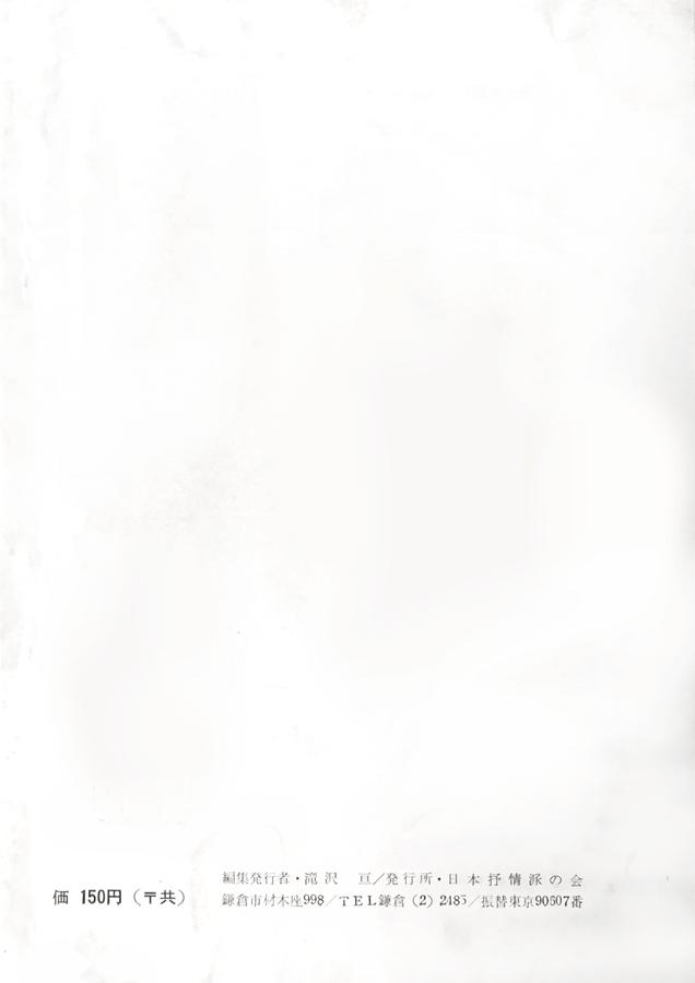 日本抒情派 1964年7月号:書影:裏表紙