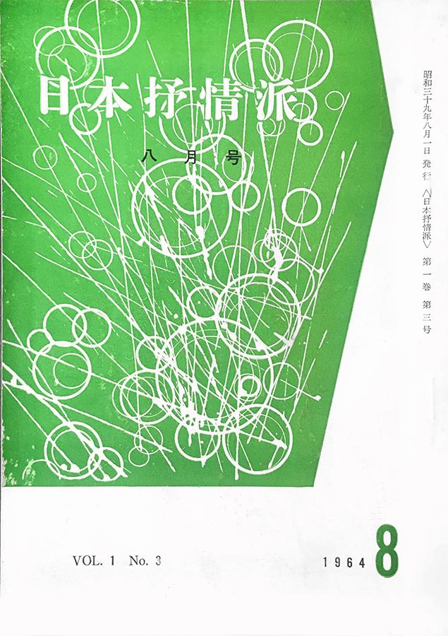 日本抒情派 1964年8月号:書影:表紙
