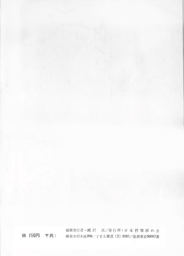 日本抒情派 1964年8月号:書影:裏表紙