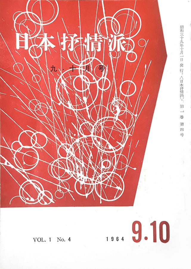 日本抒情派 1964年9・10月号:書影:表紙