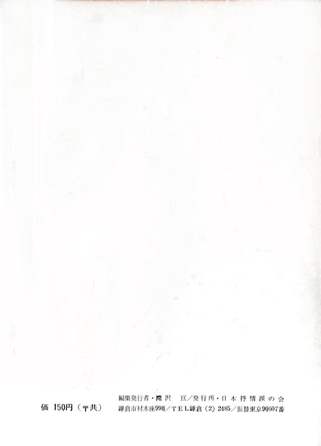 日本抒情派 1964年9・10月号:書影:裏表紙