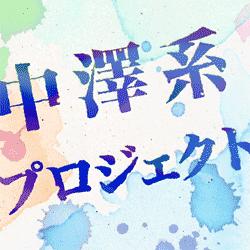 <新刻版>の編集